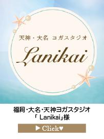 「-Lanikai」様