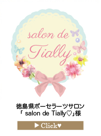 「-salon-de-Tially♡」様