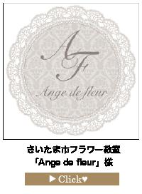 「Ange-de-fleur」様