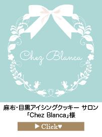 「Chez-Blanca」様