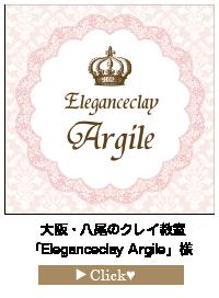 「Eleganceclay-Argile」様