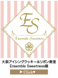 「Ensemble-Sweetness」様