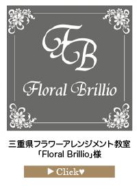 「Floral-Brillio」様