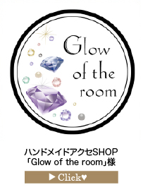 「Glow-of-the-room」様