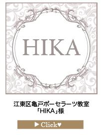 「HIKA」様
