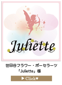 「Juliette」様