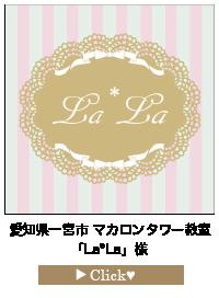 _「La-La」様