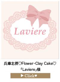 「Laviere」様