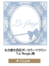 「Le-fleuge」様