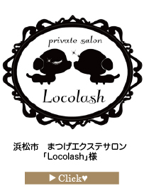 「Locolash」様