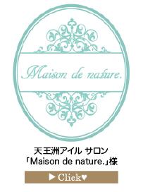 「Maison-de-nature.」様