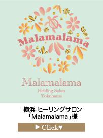 「Malamalama」様