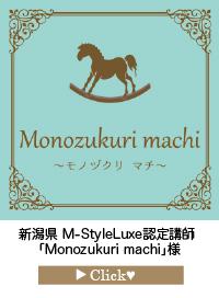 _「Monozukuri-machi」様