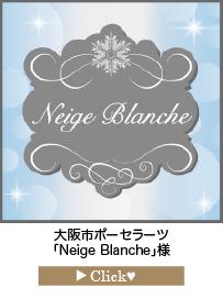 「Neige-Blanche」様