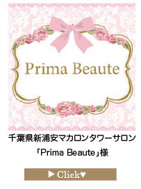 「Prima-Beaute」様