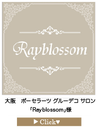 「Rayblossom」様-