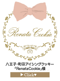 「RenataCookie」様