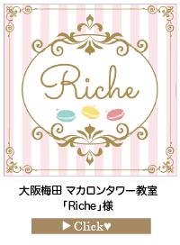 「Riche」様