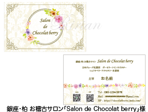 「Salon-de-Chocolat-berry」様