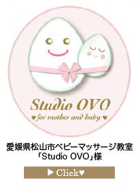 「Studio-OVO」様
