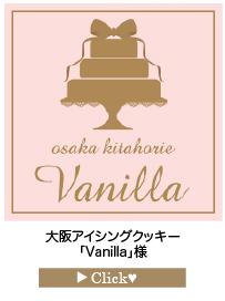 「Vanilla」様