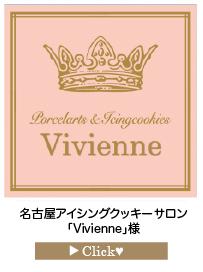 「Vivienne」様