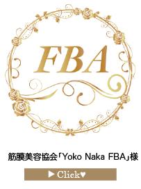 %e3%80%8cyoko-naka-fba%e3%80%8d%e6%a7%98