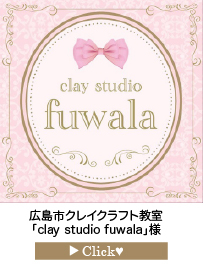 「clay-studio-fuwala」様