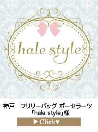 「hale-style」様