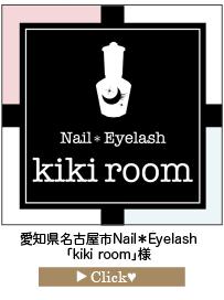 「kiki-room」様
