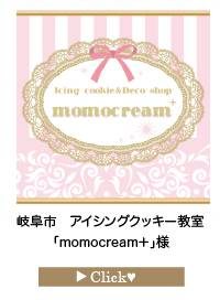 「momocream+」様