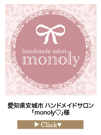 「monoly♡」様