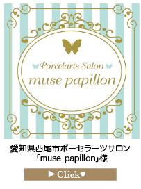 「muse-papillon」様