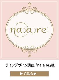 _「na-a-re」様