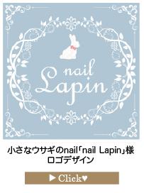 「nail-Lapin」様