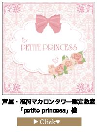 「petite-princess」様