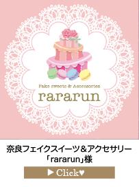 「rararun」様