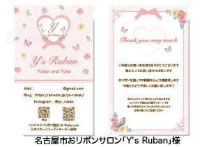 名古屋市おリボンサロン「Y's-Ruban」様