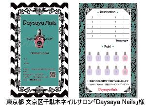 東京都-文京区千駄木ネイルサロン「Daysaya-Nails」様