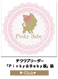 Pinky☆Baby様