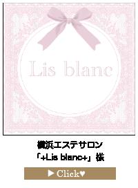 +Lis-blanc+さま