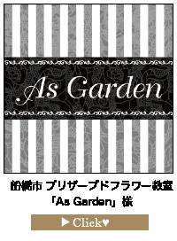As-Gardenさま