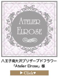 Atelier-Elroseさま