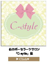 C-sytleさま