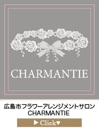 CHARMANTIE-様