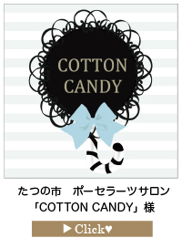 COTTON-CANDYさま