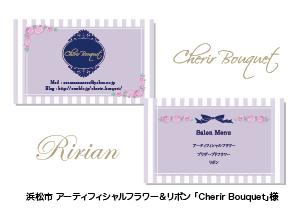 Cherir Bouquet様