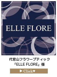 ELLE-FLOREさま