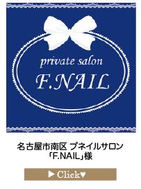 F.NAIL様