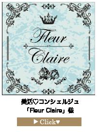 Fleur-Claire様